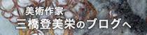 美術作家 三橋登美栄の ブログ